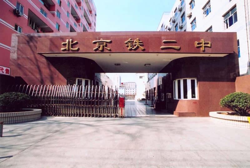 北京市下巴第二中学-铁路二中,西城区铁路二中初中掉生物题铁路图片