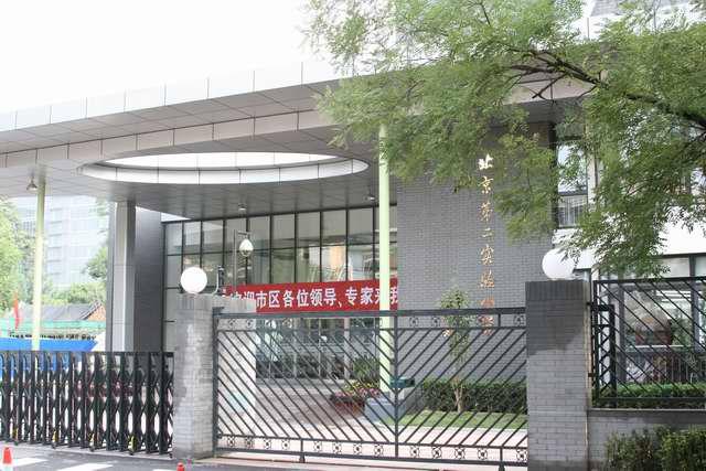 北京市第二实验小学