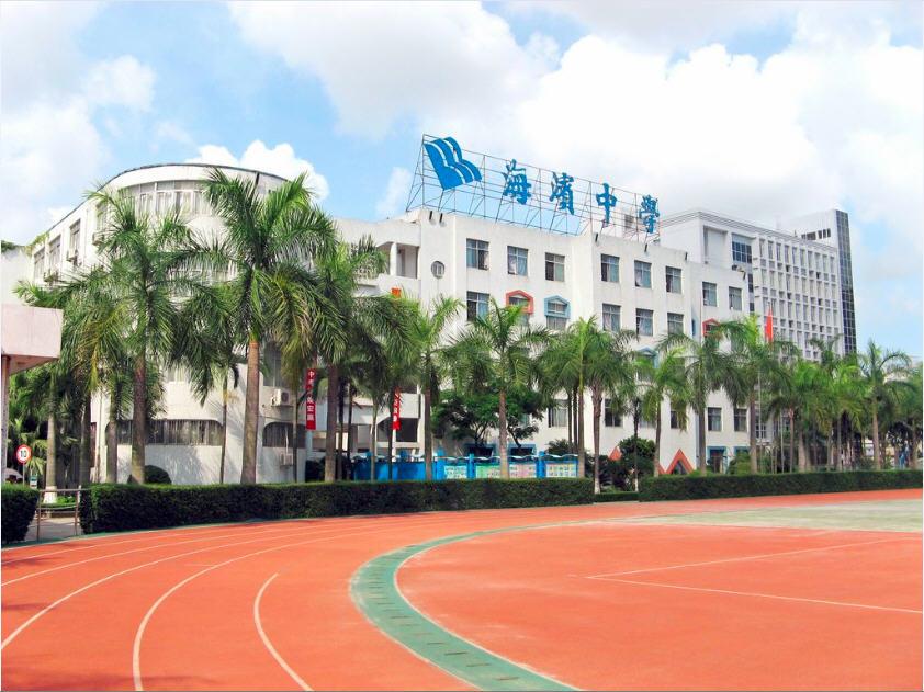 深圳市宝安区海滨中学什么高中时候体测图片