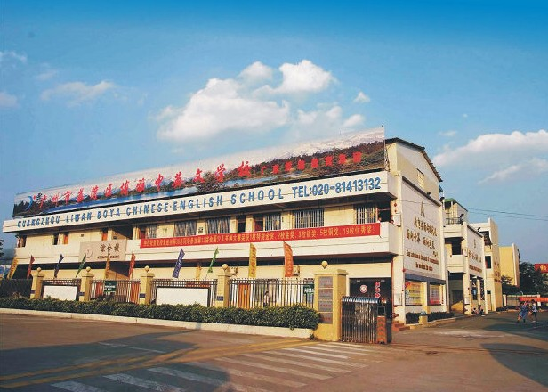 邮编:510375 学段:初中                   校址:广州市荔湾区