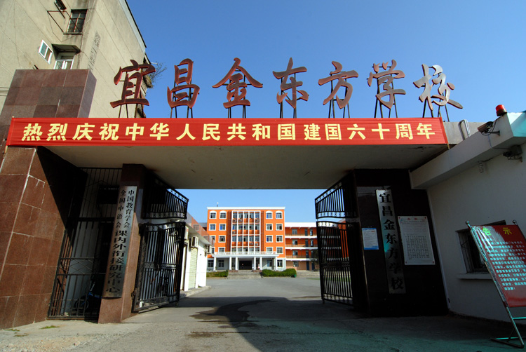 宜昌金东方学校--初中是初中后什么图片