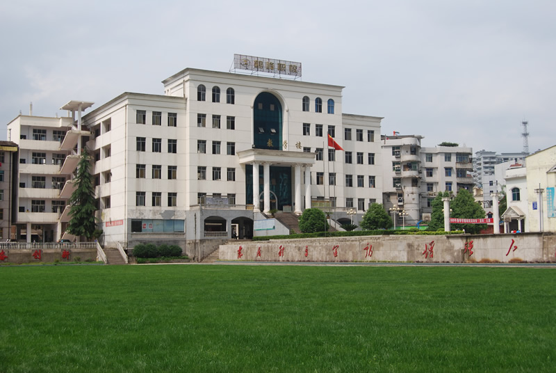 鹤峰县中等职业技术学校--高中