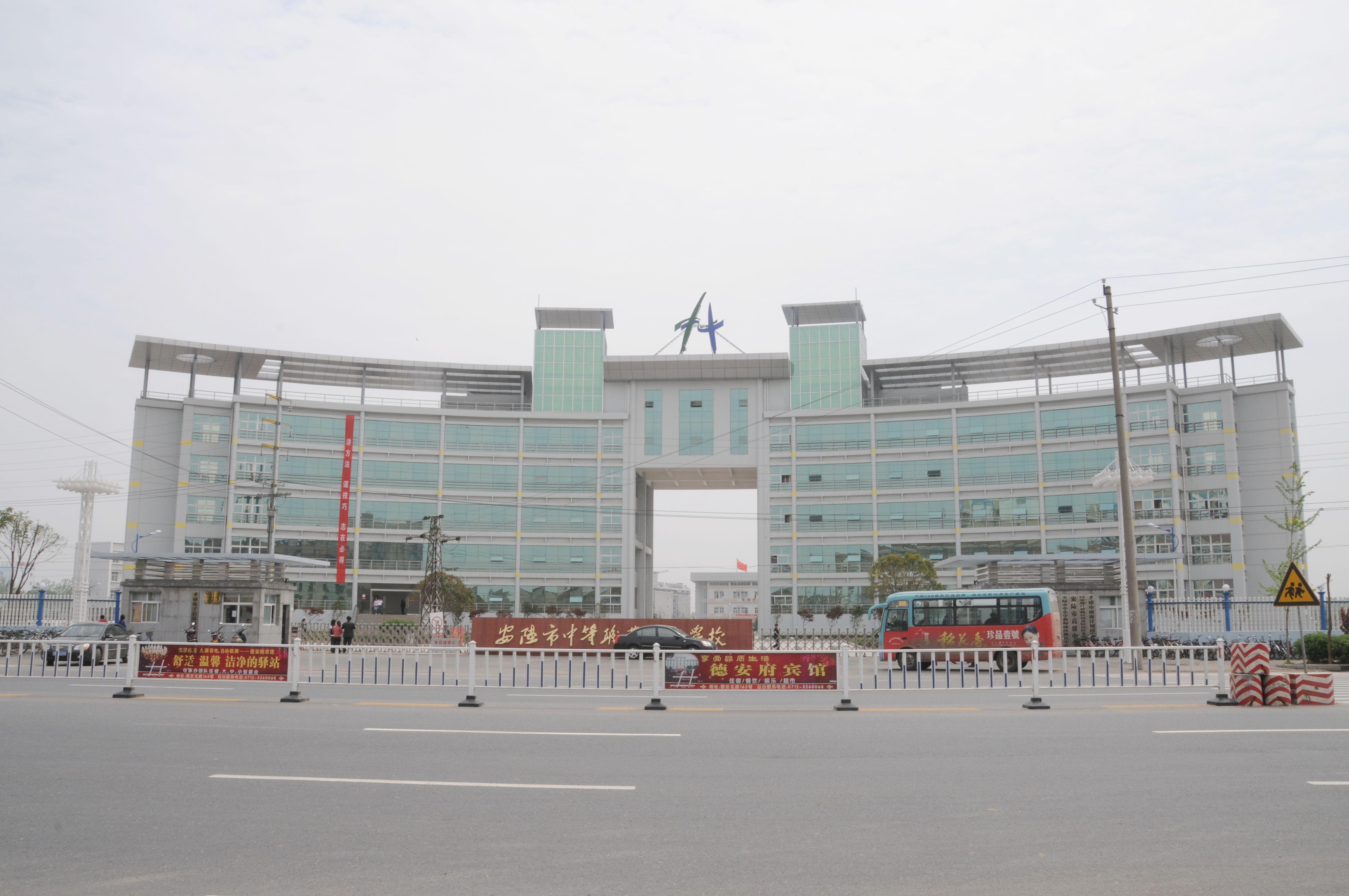 安陆市中等职业技术学校--高中