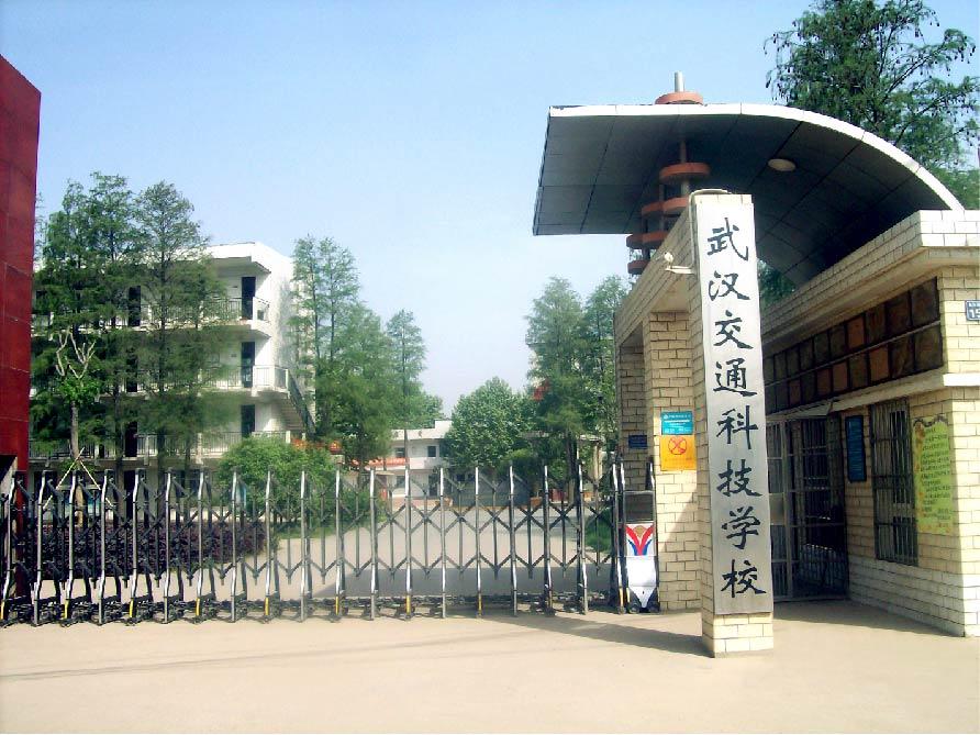 武汉市科技学校高中-交通数据库中国梦思想汇报高中生v科技的图片