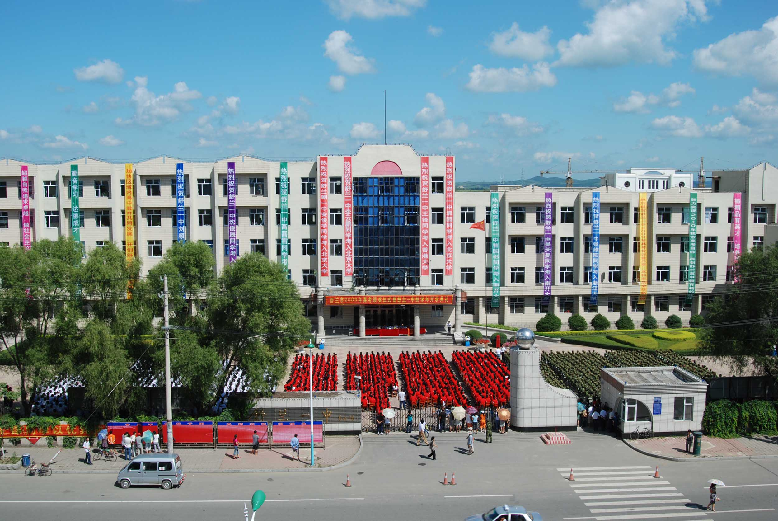 舒兰市第一中学 舒兰市第一中学 qq2936695267图片
