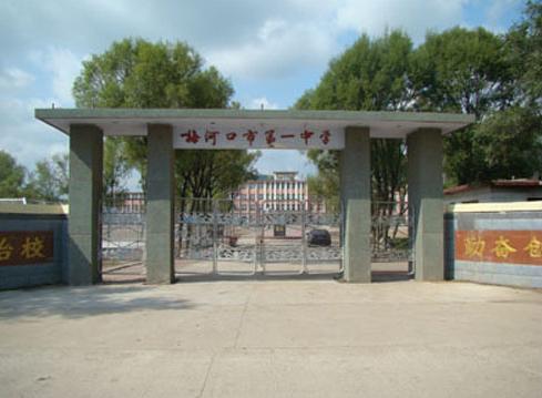 校址:吉林省梅河口市