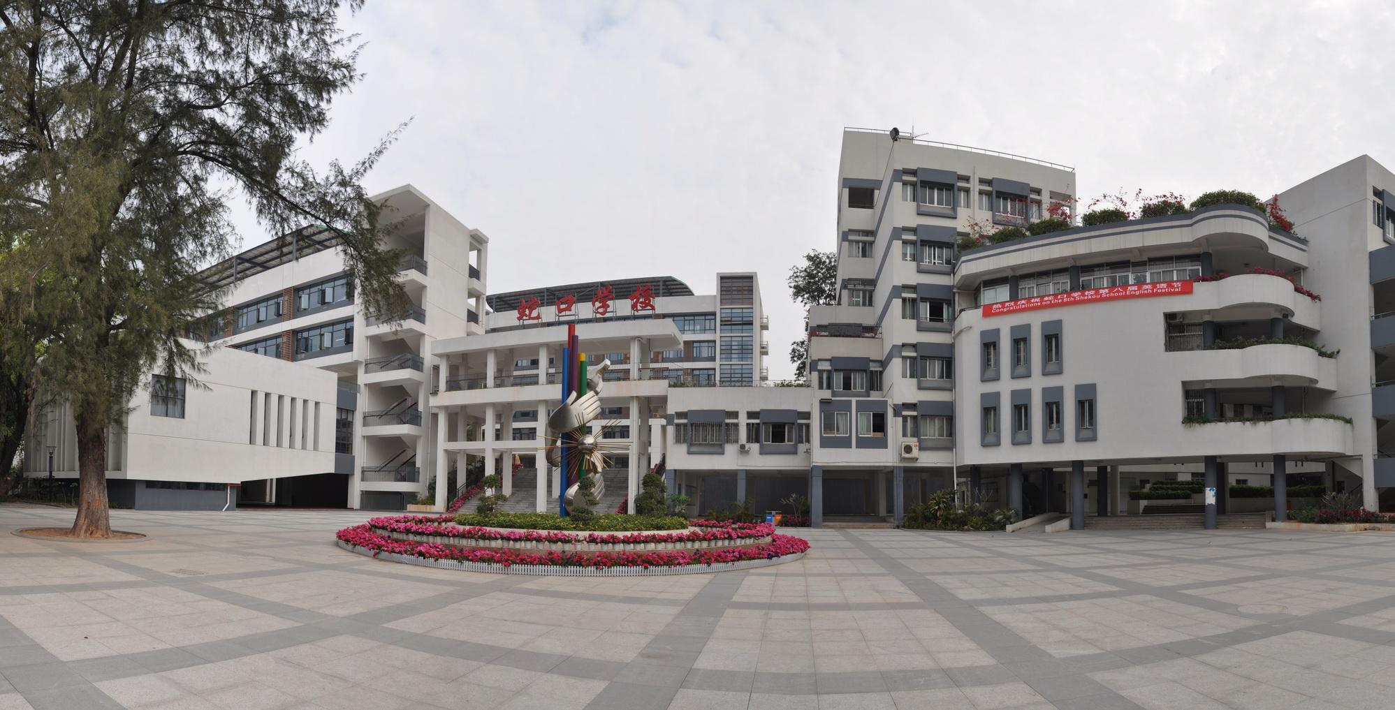深圳市蛇口学校是2003年8月由深圳市蛇口小学(创办于1955年)与蛇口中学合并成九年一贯制的学校。校园面积3万五千平方米,建筑面积2万一千平方米。现有57个教学班,其中小学部27个班,中学部30个班,有30间教室,操场一个,体育馆一个, 多媒体室3间,实验室4间。   除了严格按照上级要求开足制定课程外,蛇口学校注重校本课程开发,努力把师生生活经验和特长爱好转化成特色课程。如《蛇口学校电视台》、《机器人进课堂》、《形体训练》等十多门拓展性课程和荔林文学社等20多个社团。 蛇口学校还不断拓展学生国际教