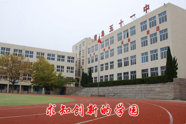 山东省青岛第五十一中学