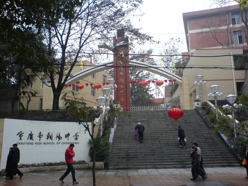 重庆市朝阳小学中学备课v小学语文图片