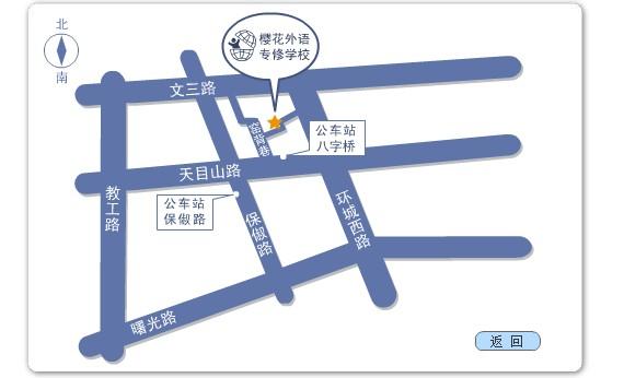 浙江樱花外语专修学校60