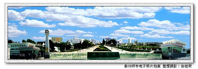 作为历史悠久的文化名城,泰州自古人文荟萃,历代名贤辈出,施耐庵,王艮