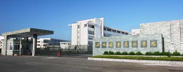 温州职业技术学院面向社会公开招聘工作人员的公告