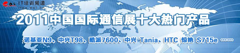 2011中国国际通信展十大热门产品