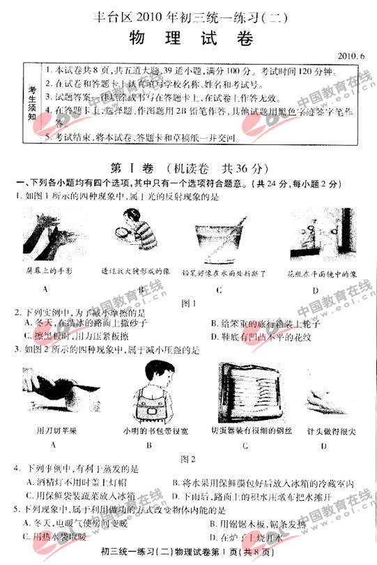 2010年山东省淄博市中考物理试卷