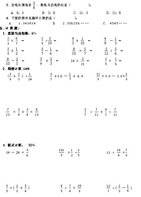 小学六年级教材下册_六年级数学上册期中试卷(一)-新东方网