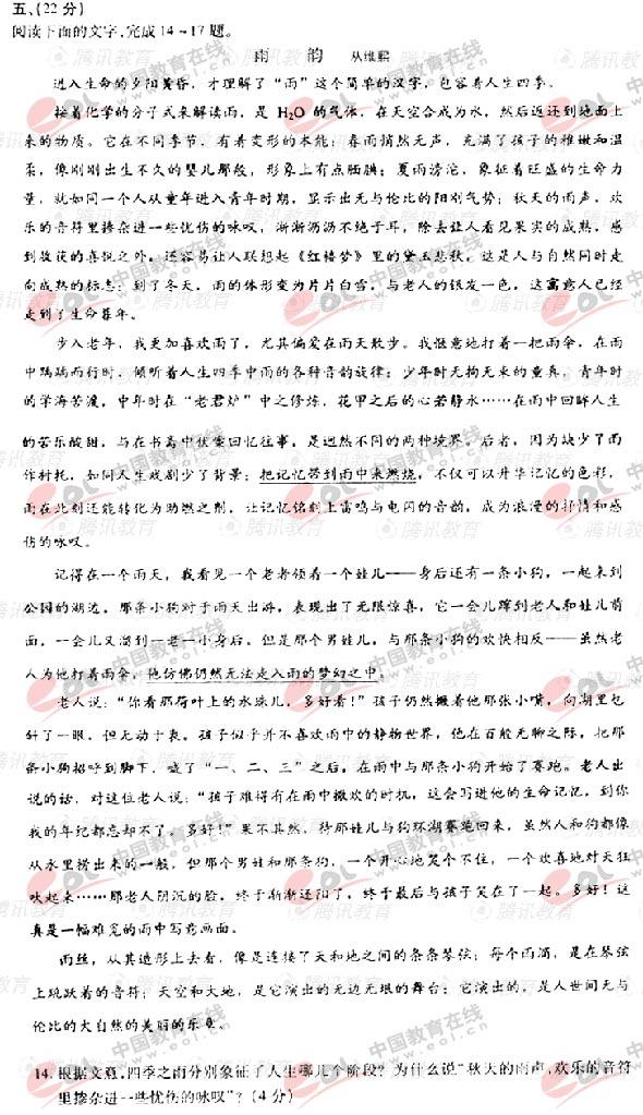 辽宁卷历年高考语文作文题盘点(2008