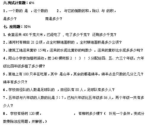 六年级上册试卷答案_小学六年级数学上册期中考试试卷三 --小学频道--中国教育在线