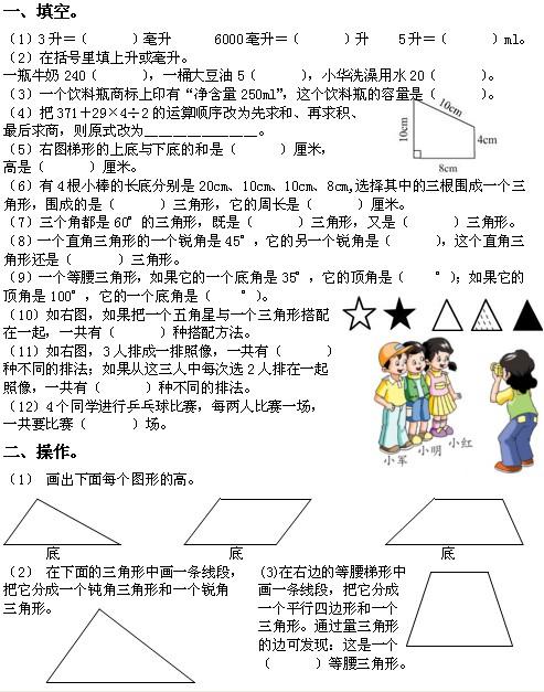 四年级奥数测试_小学四年级数学下册期中考试试卷(三)