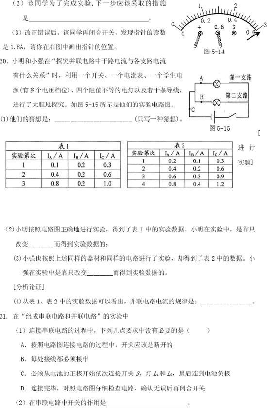 2014初中物理综合测试题(有答案)