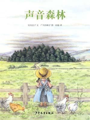安房直子系列绘本 3册