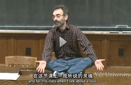 耶鲁大学中哲学牧师教授Shelly Kagan的视频公开课《哲学与死亡》最受欢迎