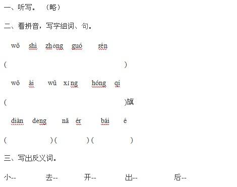 上册一小学试卷年级期末v上册语文(四)奉贤外国语小学福山图片