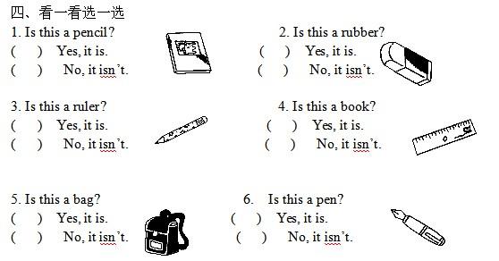 小学一年级英语上册期末考试试卷(一)