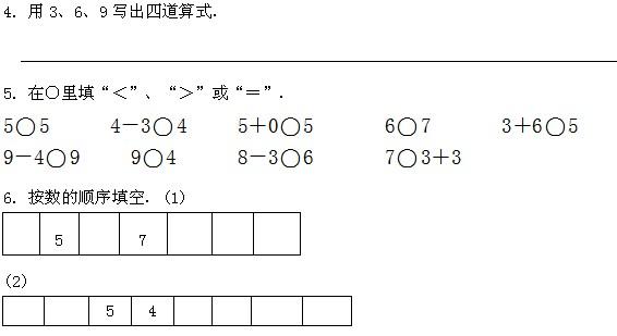 小学一年级数学上册期末考试试卷(五)