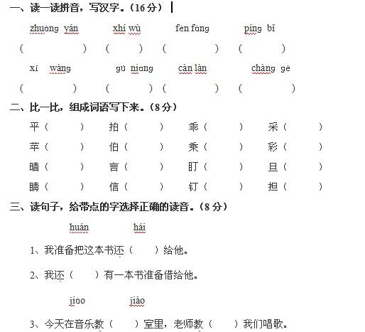 试卷二语文上册单元期末v试卷年级(四)年级一小学语文下第一小学手抄报图片