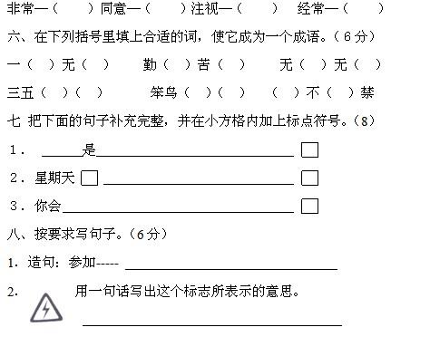 小学二年级语文上册期末考试试卷(六)图片