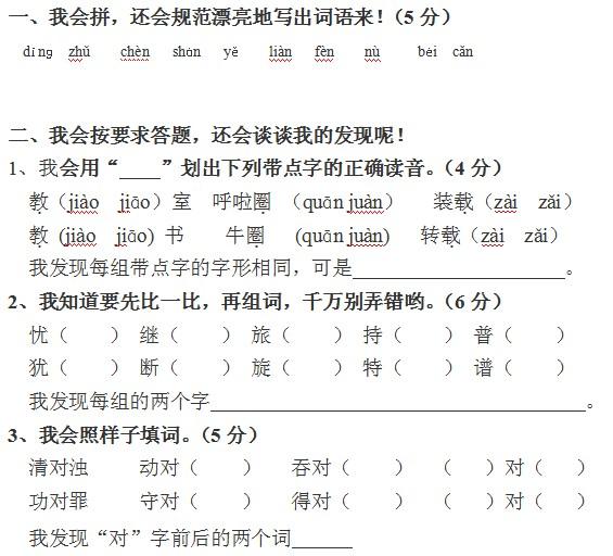 小学三年级语文上册期末考试试卷(一)