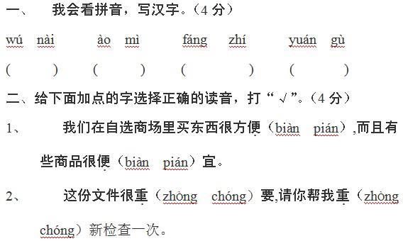 小学三年级语文上册期末考试试卷(二)