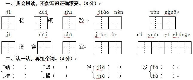 小学三年级语文上册期末考试试卷(三)