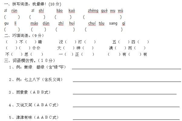 试卷三语文小学上册期末实验年级(七)静海考试小学图片