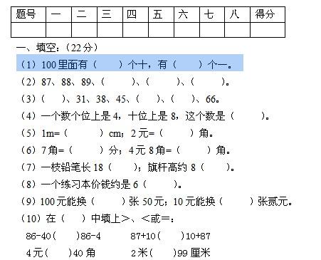 小学一年级数学上册期末考试试卷