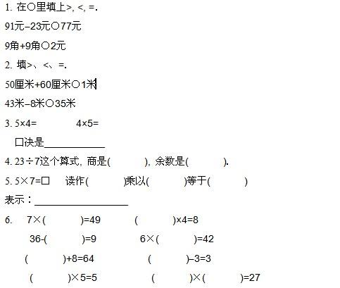 小学二年级数学上册期末考试试卷(二)