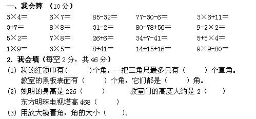 小学二年级数学上册期末考试试卷