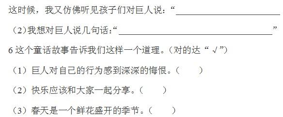 小学四年级语文上册期末考试试卷(二)
