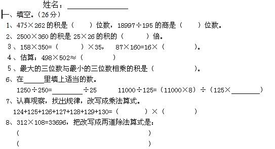 小学四年级数学上册期末考试试卷(一)