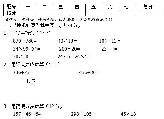 四年级奥数测试_小学四年级数学上册期末考试试卷(四)