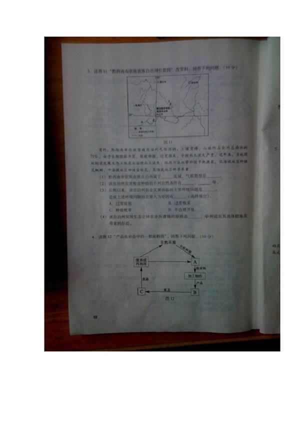 2011北京春季普通高中考答案试题及地理-高高中政治题图片
