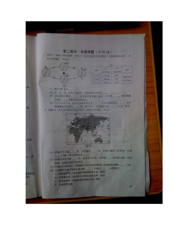 2011北京春季普通高中考试题国际及答案名单高中班北京地理图片