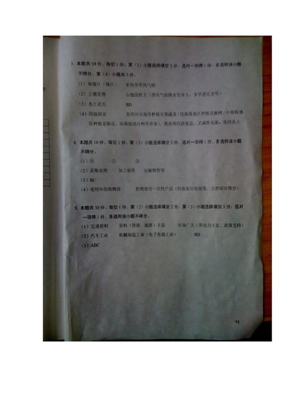 2011北京春季普通高中考答案试题及地理-高高中招外地哪福州所生图片
