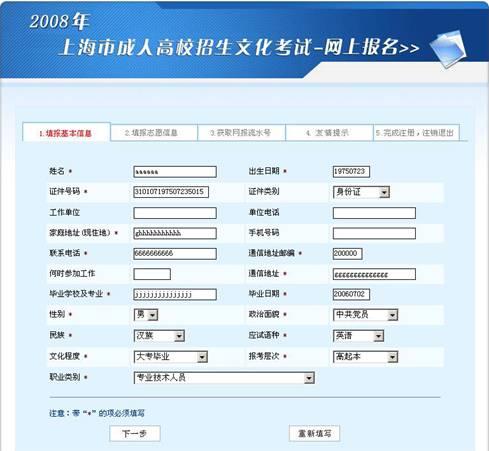2008年上海市成人高考网上报名系统操作说明
