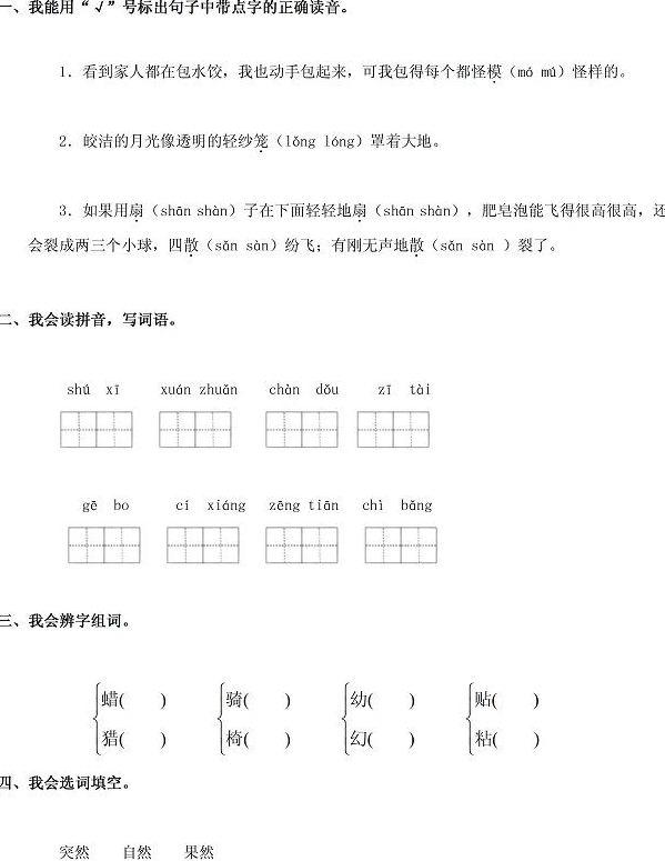 山东泰安肥城小学三年级语文第一学期期末试卷图片