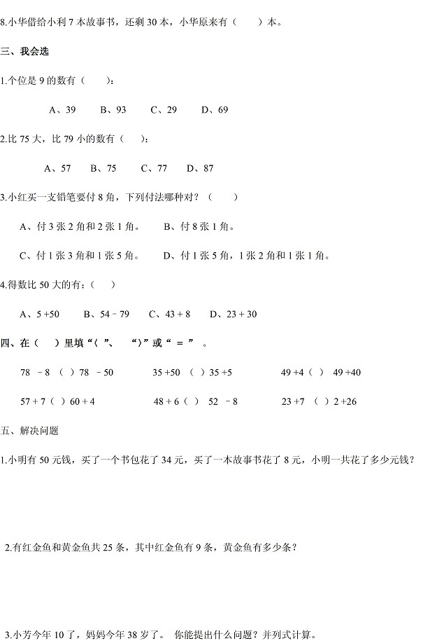 小学一年级数学下册期末试题(青岛版)