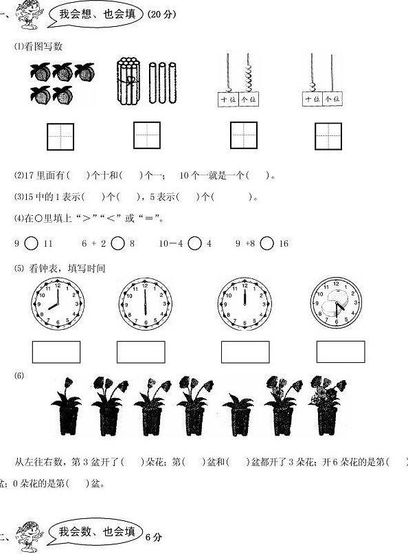 金昌甘肃金川广告一小学小学试卷期末上册v广告数学年级创意图片