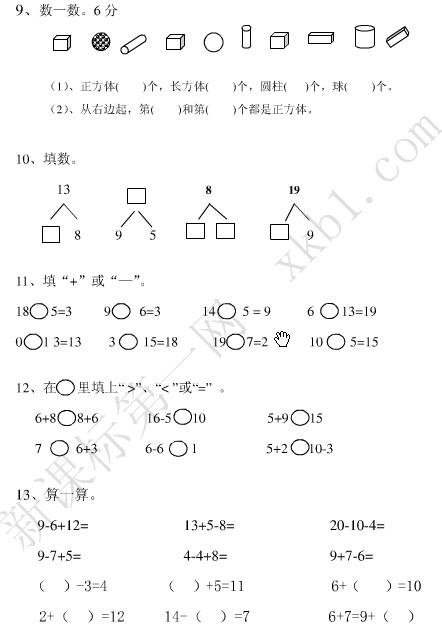 小学一年级数学上册期末试题