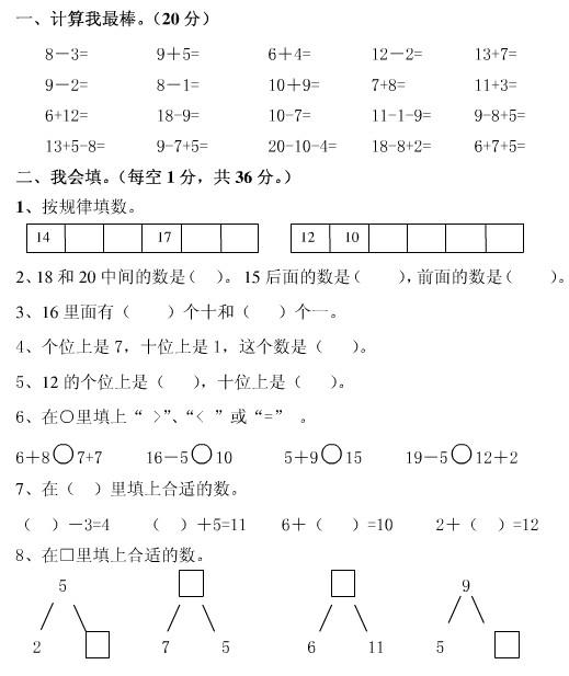 小学一年级上学期期末数学试卷(人教版)