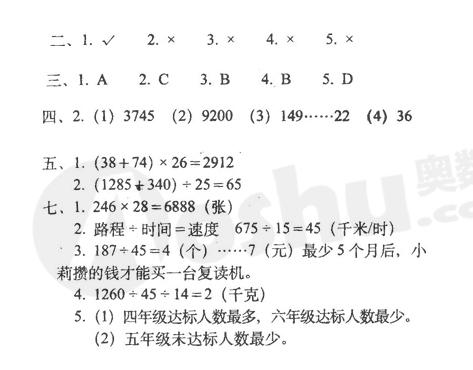 小学四小学答案试卷期末博士及年级1(上册版)数学人教图片